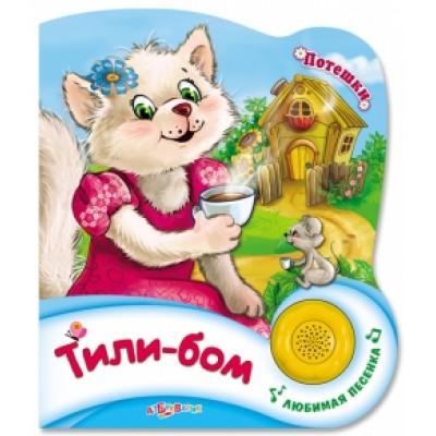 Тили-бом