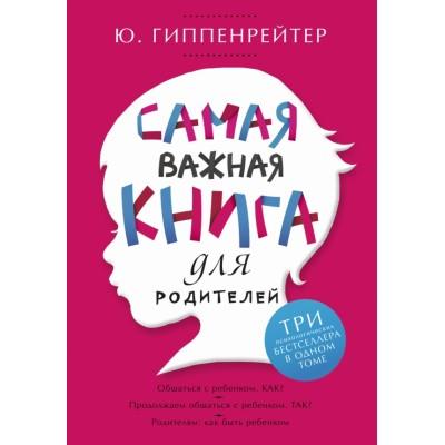 Гиппенрейтер Ю.Б. «Самая важная книга для родителей»
