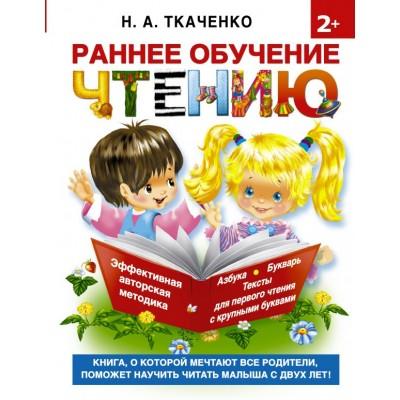 Раннее обучение чтению Ткаченко Н.А., Тумановская М.П