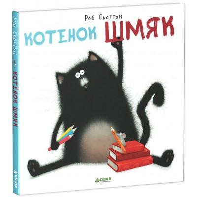 Котёнок Шмяк