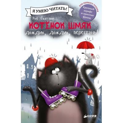 Котенок Шмяк: Дождик, дождик, перестань!