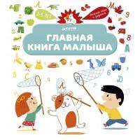 Главная книга малыша