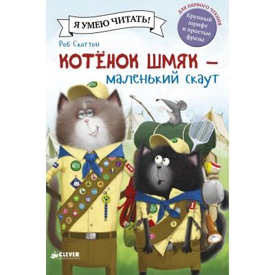 Котенок Шмяк - маленький скаут
