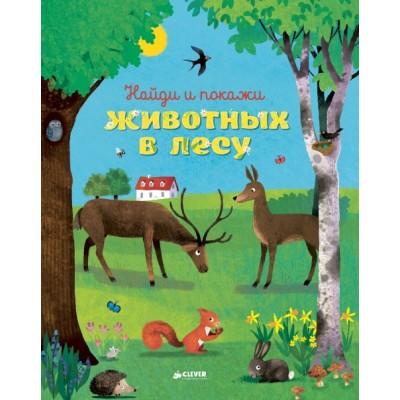 Найди и покажи животных в лесу Играйте и изучайте животных