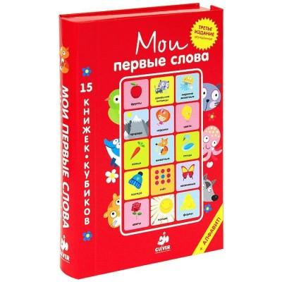 """15 книжек-кубиков """"Мои первые слова"""" - Русский язык"""