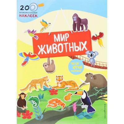 Мир животных. 200 познавательных наклеек
