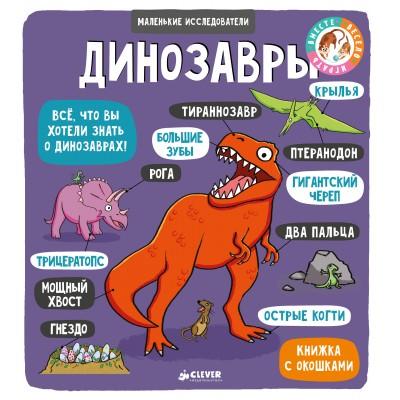 Маленькие исследователи (книжки с клапанами). Динозавры