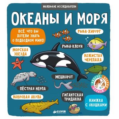 Маленькие исследователи (книжки с клапанами). Океаны и моря