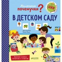 Маленькие почемучки (книжка с клапанами). В детском саду