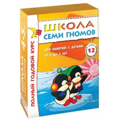Школа Семи Гномов 4-5 лет. Полный годовой курс (12 книг в подарочной упаковке)