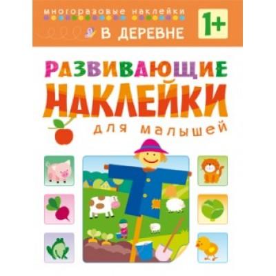 В деревне (Развивающие наклейки для малышей), книга с многоразовыми наклейками
