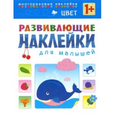 Цвет (Развивающие наклейки для малышей), книга с многоразовыми наклейками