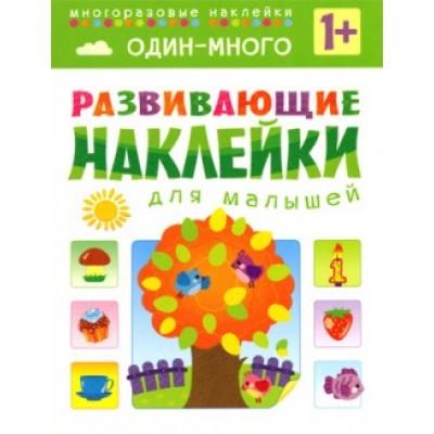 Один - много (Развивающие наклейки для малышей), книга с многоразовыми наклейками