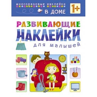 В доме (Развивающие наклейки для малышей), книга с многоразовыми наклейками