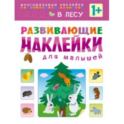 В лесу (Развивающие наклейки для малышей), книга с многоразовыми наклейками