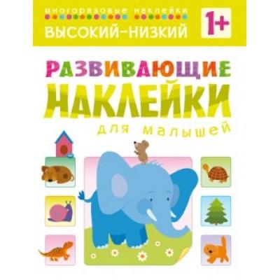 Высокий-низкий (Развивающие наклейки для малышей), книга с многоразовыми наклейками