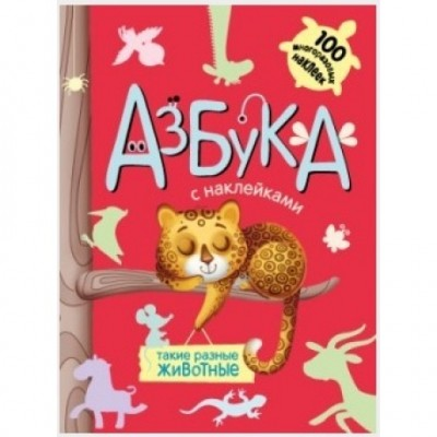 Такие разные животные (Азбуки с наклейками), книга с многоразовыми наклейками