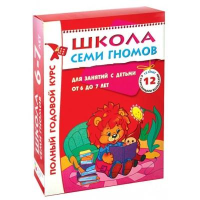 Школа Семи Гномов 6-7 лет. Полный годовой курс (12 книг в подарочной упаковке)