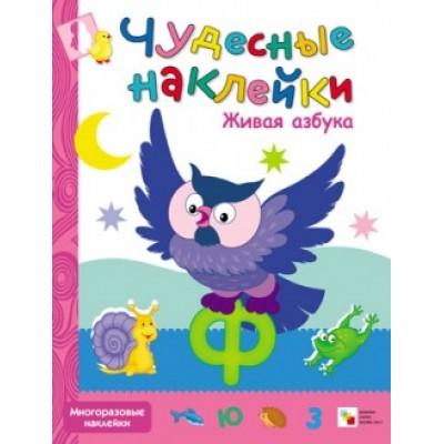 Живая азбука (Чудесные наклейки), книга с многоразовыми наклейками