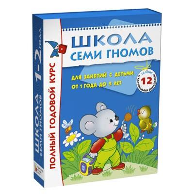 Школа Семи Гномов 1-2 года. Полный годовой курс (12 книг в подарочной упаковке)