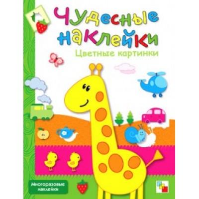 Цветные картинки (Чудесные наклейки), книга с многоразовыми наклейками