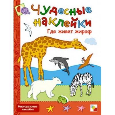 Где живет жираф (Чудесные наклейки), книга с многоразовыми наклейками