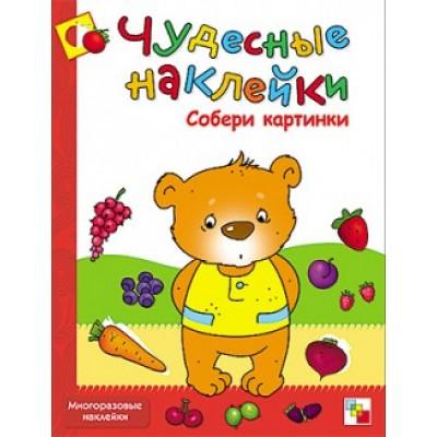 Собери картинки (Чудесные наклейки), книга с многоразовыми наклейками