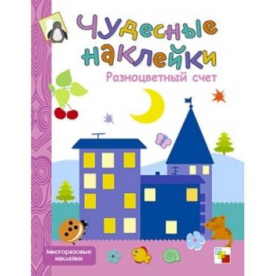 Разноцветный счет (Чудесные наклейки), книга с многоразовыми наклейками