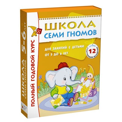 Школа Семи Гномов 5-6 лет. Полный годовой курс (12 книг в подарочной упаковке)