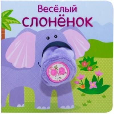 Веселый слоненок (Книжки с пальчиковыми куклами), книжка-игрушка