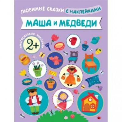 Маша и медведи (Любимые сказки с наклейками), книга с многоразовыми наклейками
