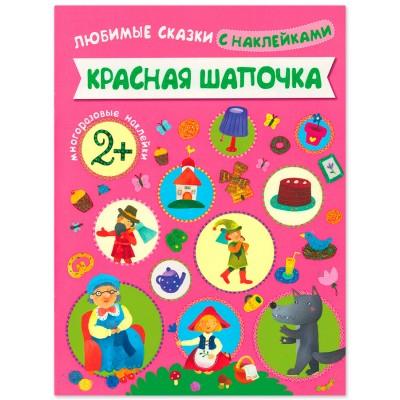 Красная шапочка (Любимые сказки с наклейками), книга с многоразовыми наклейками