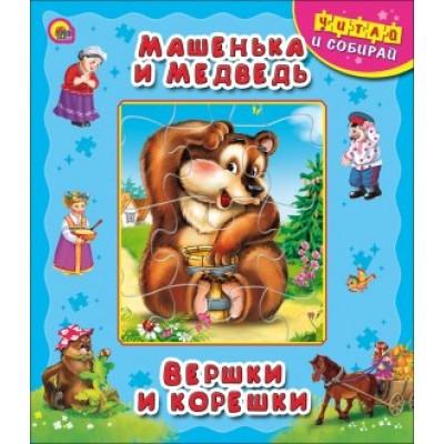 Читай и собирай! Машенька и медведь. Вершки и корешки