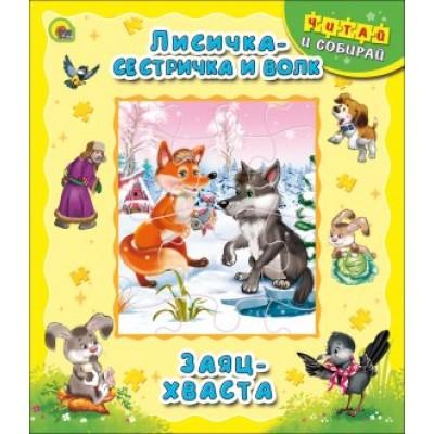 Читай и собирай! Лисичка-сестричка и волк.Заяц-хваста