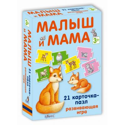 "Малыш и мама  Набор карточек ""Малыш и мама"""