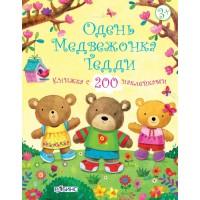 Одень медвежонка Тедди  книжка с наклейками