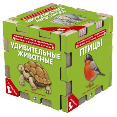 """Книжный конструктор """"Удивительный зоопарк"""""""
