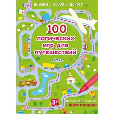 100 логических игр для путешествий.