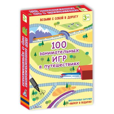 100 занимательных игр в путешествиях.