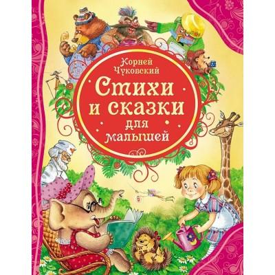 Чуковский К.И. Стихи и сказки для малышей