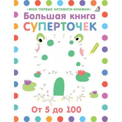 Большая книга супертоек