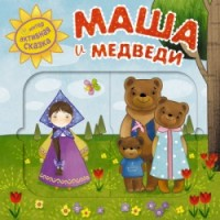 Маша и медведи (Интерактивные сказки), книга с подвижными элементами