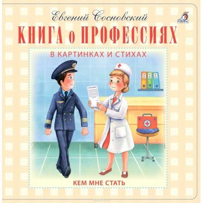 Книга о профессиях. В картинках и стихах