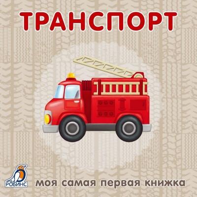 Транспорт Моя самая первая книжка