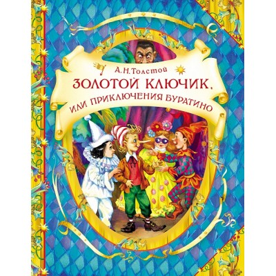 Толстой А.Н. Золотой ключик, или Приключения Буратино