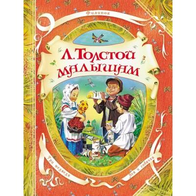 Толстой Л.Н. Малышам