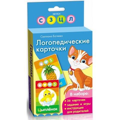 Логопедические карточки (кошка) С,З,Ц,Л
