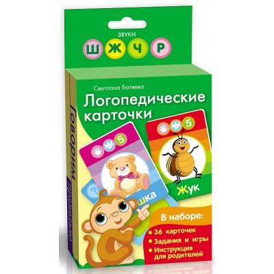 Логопедические карточки (обезьянка) Ш, Ж, Ч, Р