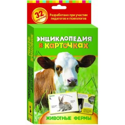 Животные фермы. Энциклопедия в карточках