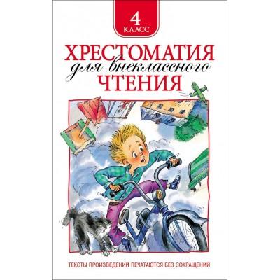 Хрестоматия для внеклассного чтения. 4 класс